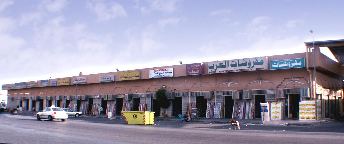 Souq Al – Arab Showrooms